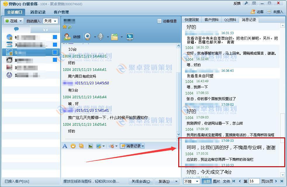 问:你们是哪里的公司?可以面谈吗?答:聚卓总部在杭州,杭州地区均可上门面谈,其它地区我们目前都是通过电话、邮件或在线工具沟通的,我们的老客户都是这么沟通的。对竞价账户托管没有任何的影响,也不存在沟通上的困难。如有需要,也欢迎您到公司面谈,公司地址在杭州市拱墅区莫干山路841弄23号中博文化创意园E座5层。