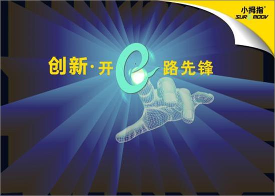 小拇指-知名汽车后市场特许连锁经营的品牌