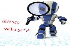 为某医疗门户网站提供SEO优化建议