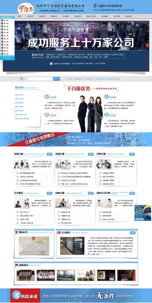金融/投资行业-深圳市千百顺投资咨询有限公司