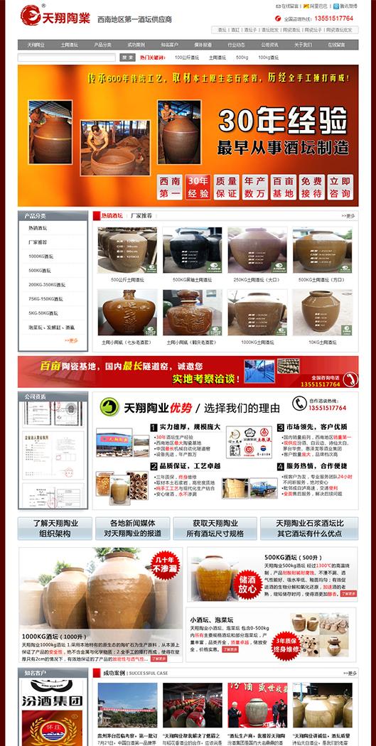 制造/印刷行业-自贡天翔陶业制品有限公司