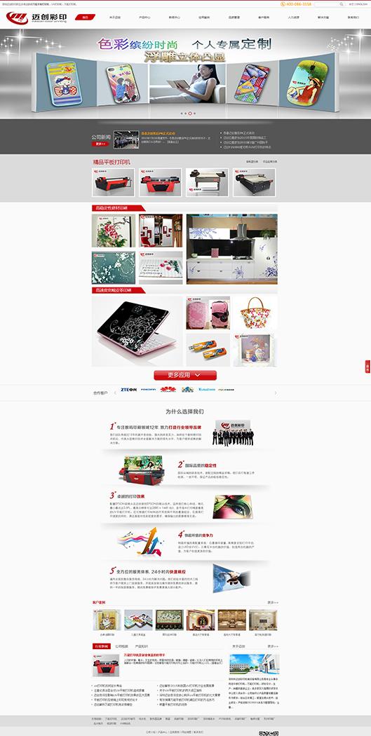 制造/印刷行业-深圳市迈创彩印机械设备有限公司