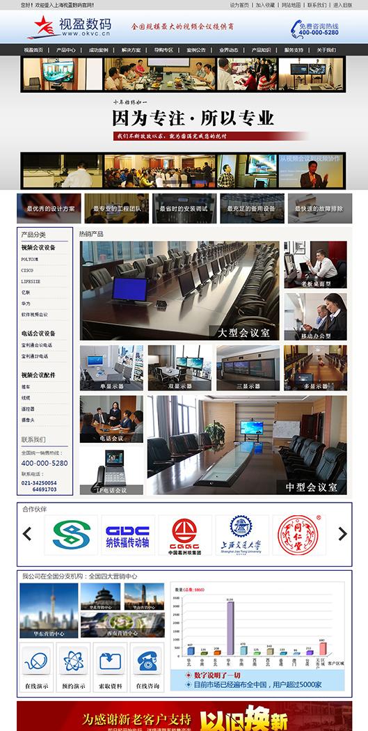 电子/电器设备-上海视盈数码科技有限公司