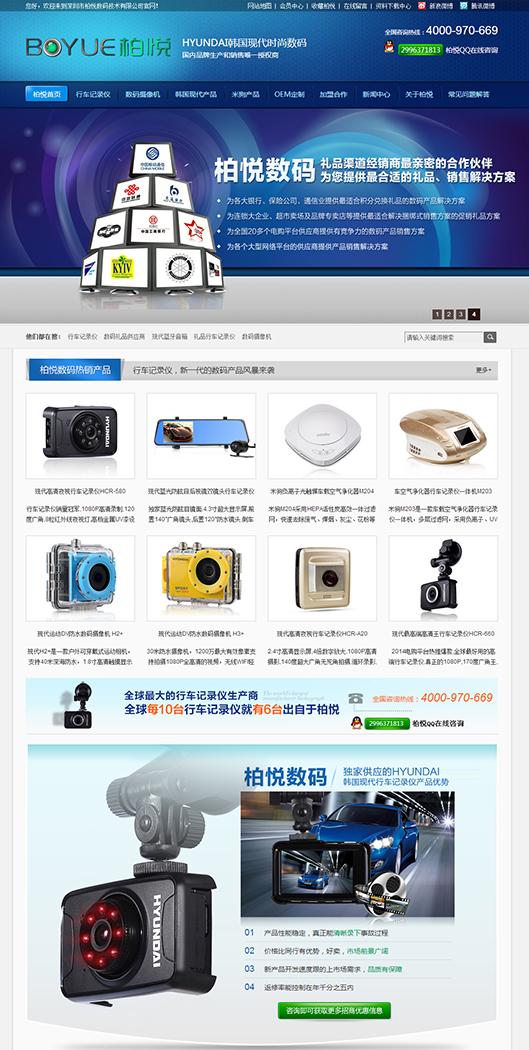 电子/电器设备-深圳市柏悦数码技术有限公司