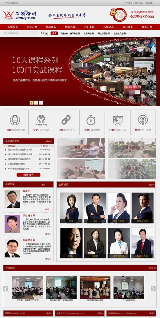 培训/教育行业-上海石顿企业管理咨询有限公司
