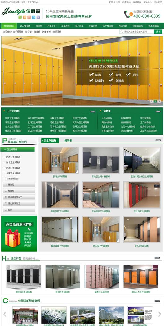 建筑/建材行业-广州市翔龙建筑有限公司