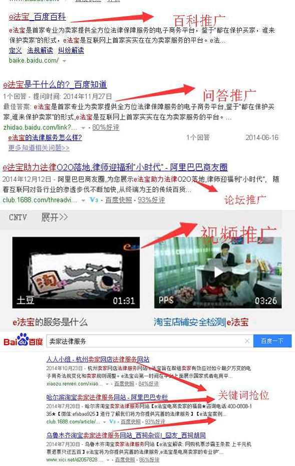 法律服务行业-杭州湛亚科技有限公司-e法宝
