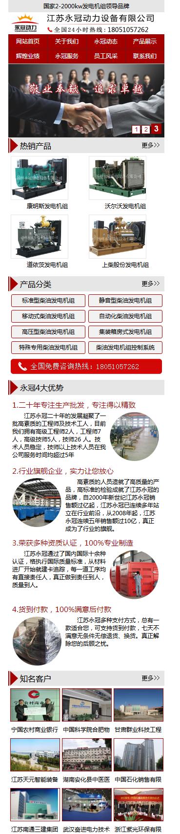 机械行业-江苏永冠动力手机站案例