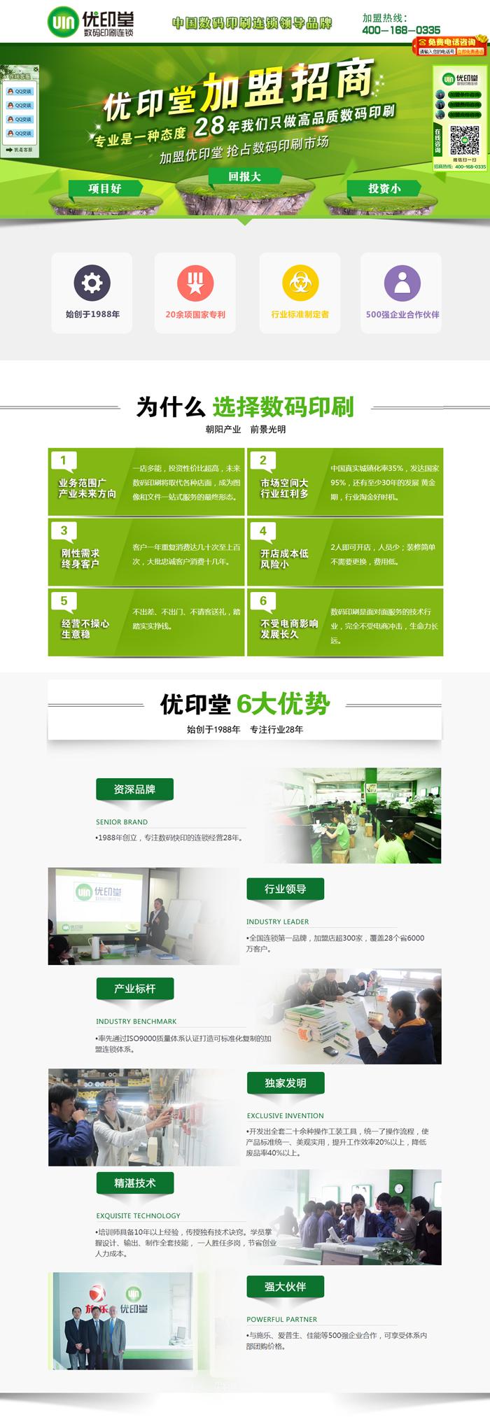数码印刷连锁行业-优印堂单页网站制作