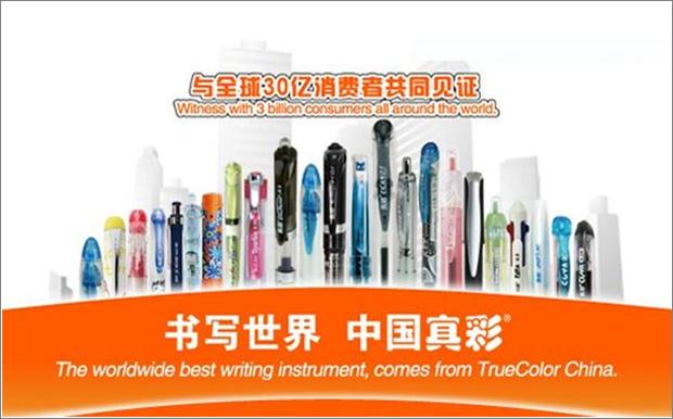 真彩文具-中国文具行业最具有世界影响力的领导品牌