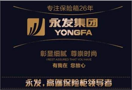永发保险箱-中国保险柜十大品牌
